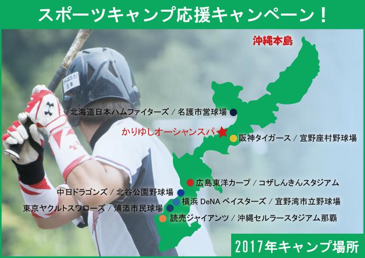 野球マップ