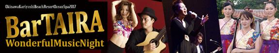 バータイラワンダフルミュージックナイト