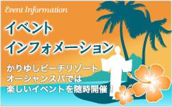 かりゆしビーチリゾートオーシャンスパでは楽しいイベントを随時開催!