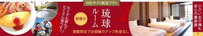 琉球ルーム