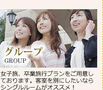 グループプラン