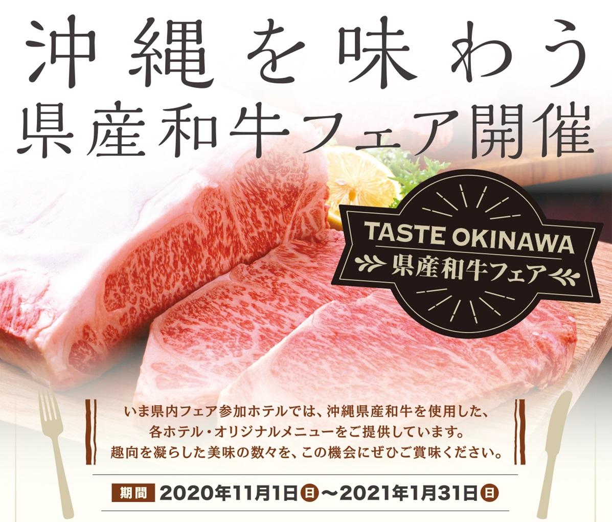 県産和牛応援フェア.jpg