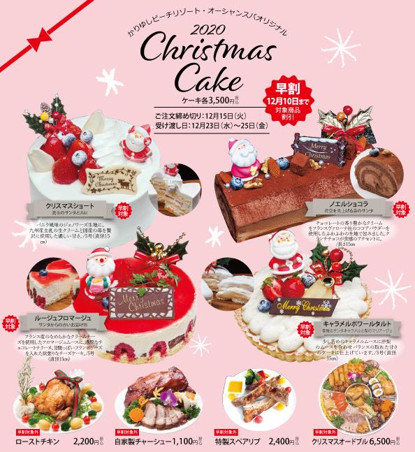 2020年クリスマス限定商品.jpg