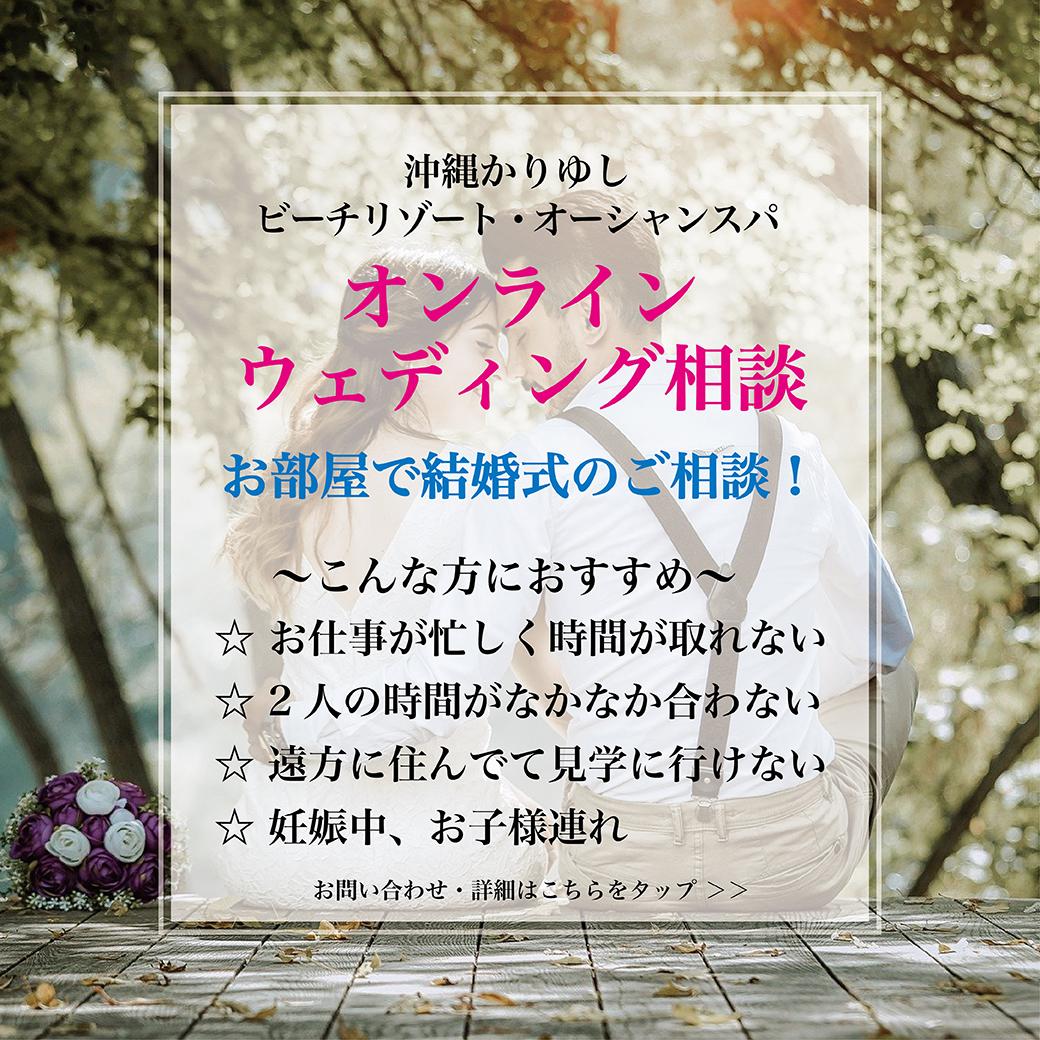 2021オンエアイン相談-01.jpg