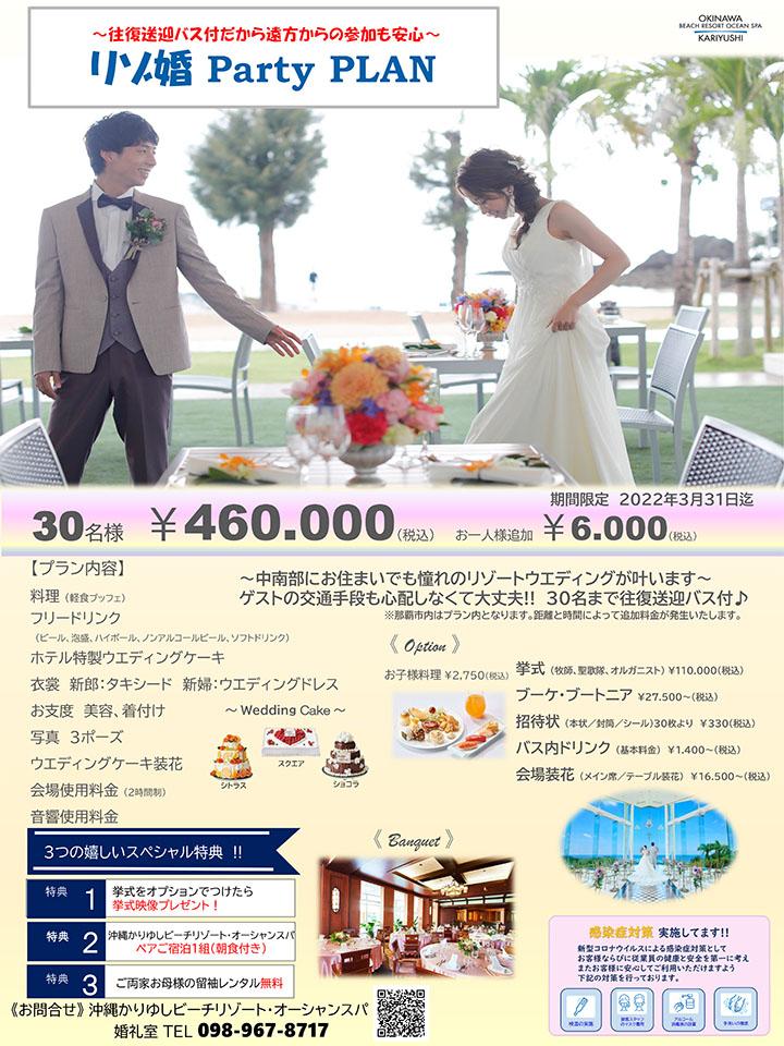 2021~地元限定リゾ婚プラン FNL.jpg